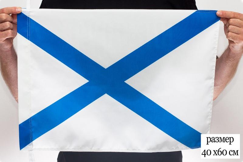 Андреевский флаг ВМФ России 40Х60