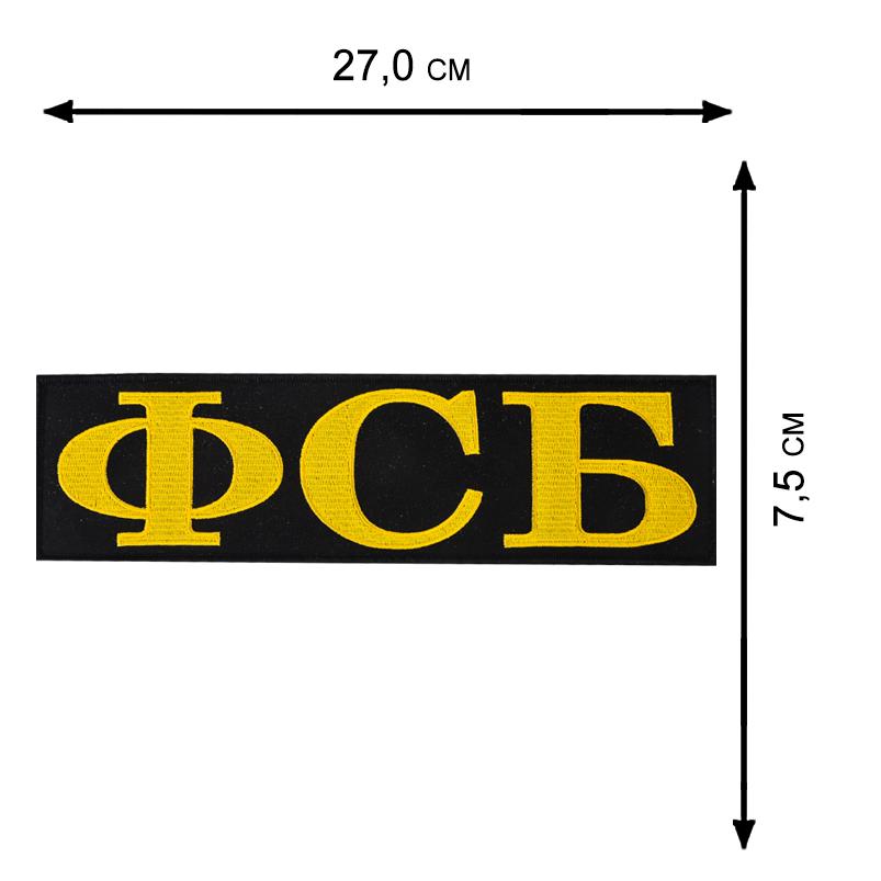 Армейская дорожная сумка с нашивкой ФСБ