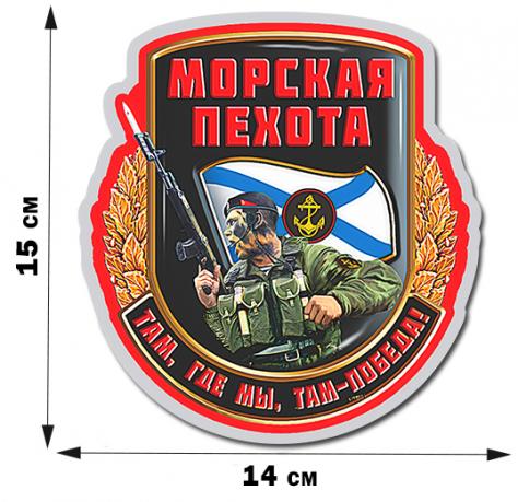 "Армейская наклейка ""Морская пехота"""