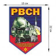 Армейская наклейка РВСН