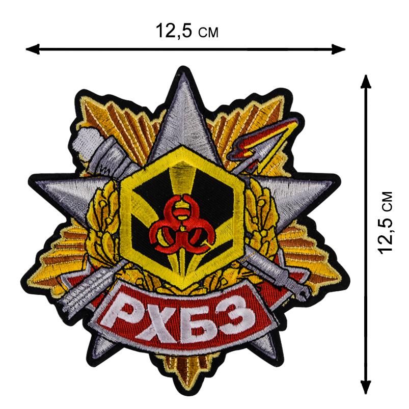 Армейская нашивка РХБЗ от Военпро