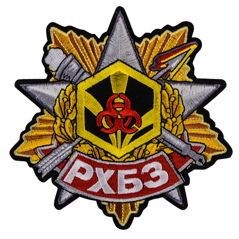 Армейская нашивка РХБЗ