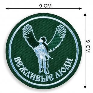 Армейская мужская толстовка Вежливые Люди.