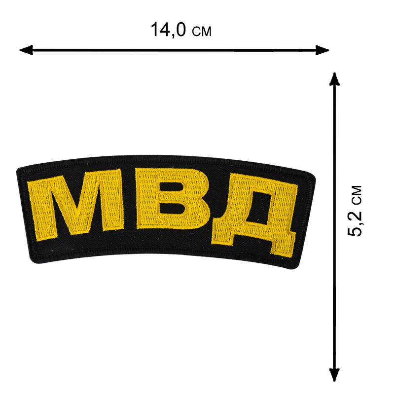 Армейский черный рюкзак с нашивкой МВД - заказать оптом