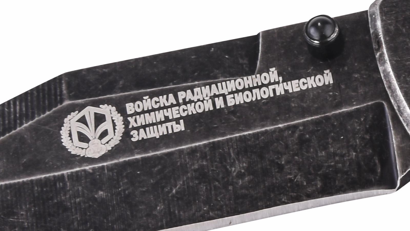 """Армейский нож с гравировкой """"Войска РХБЗ"""" с доставкой"""