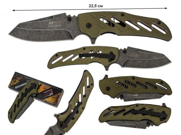 Армейский складной нож Mtech Ballistic MT-A904GR - купить по низкой цене