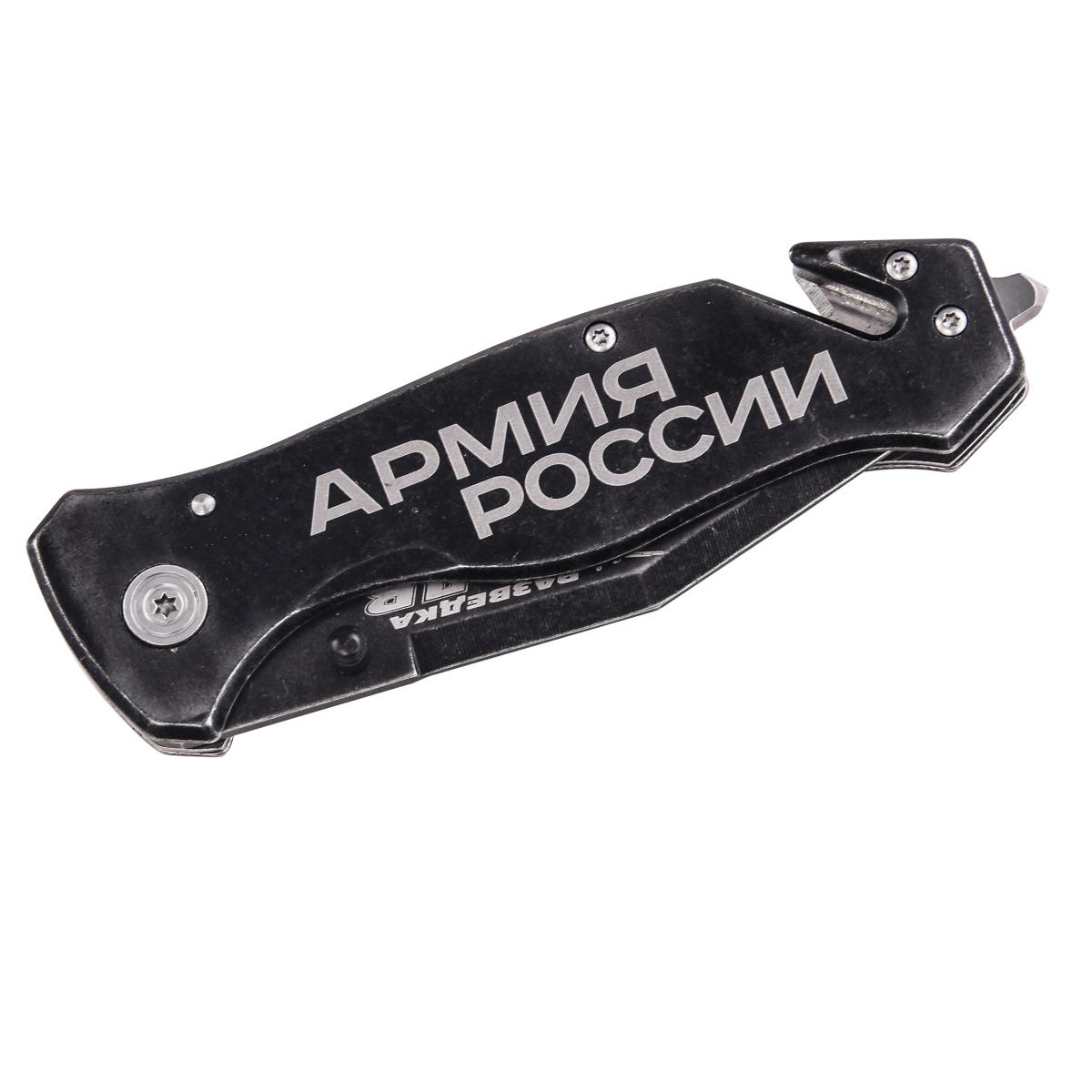 "Армейский складной нож ""Разведка ВДВ"""
