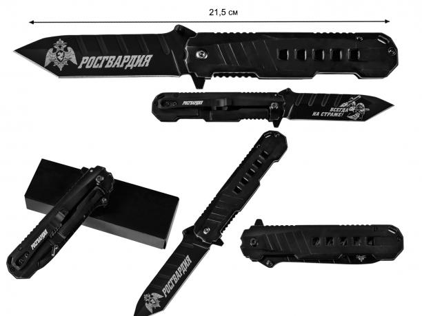 Армейский складной нож «Росгвардия - Всегда на страже»