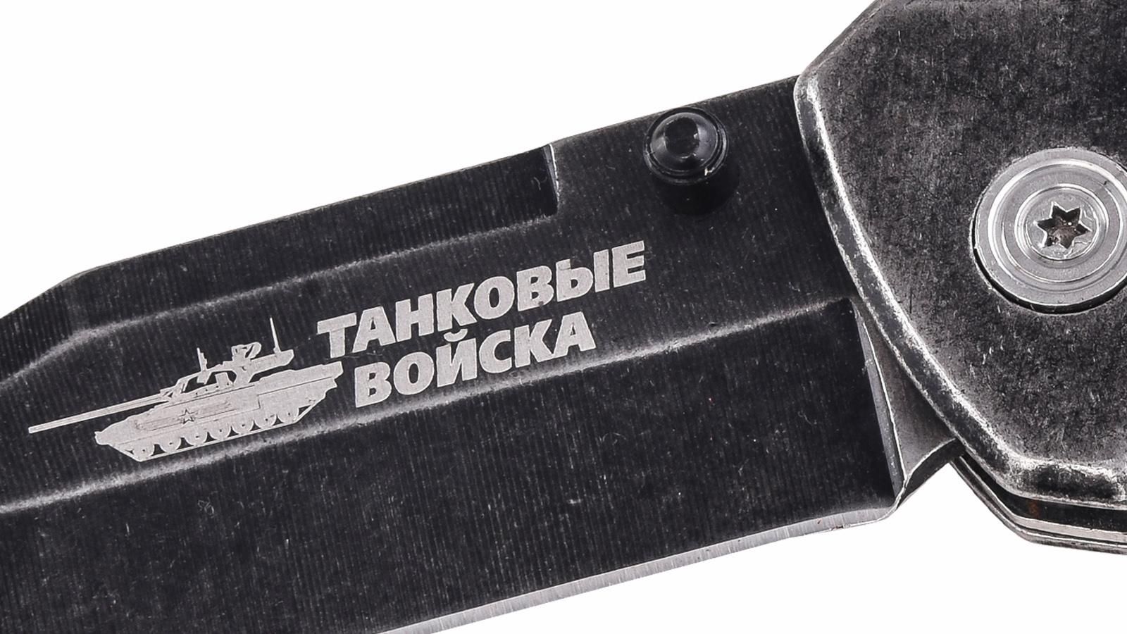 """Армейский складной нож """"Танковые войска"""""""
