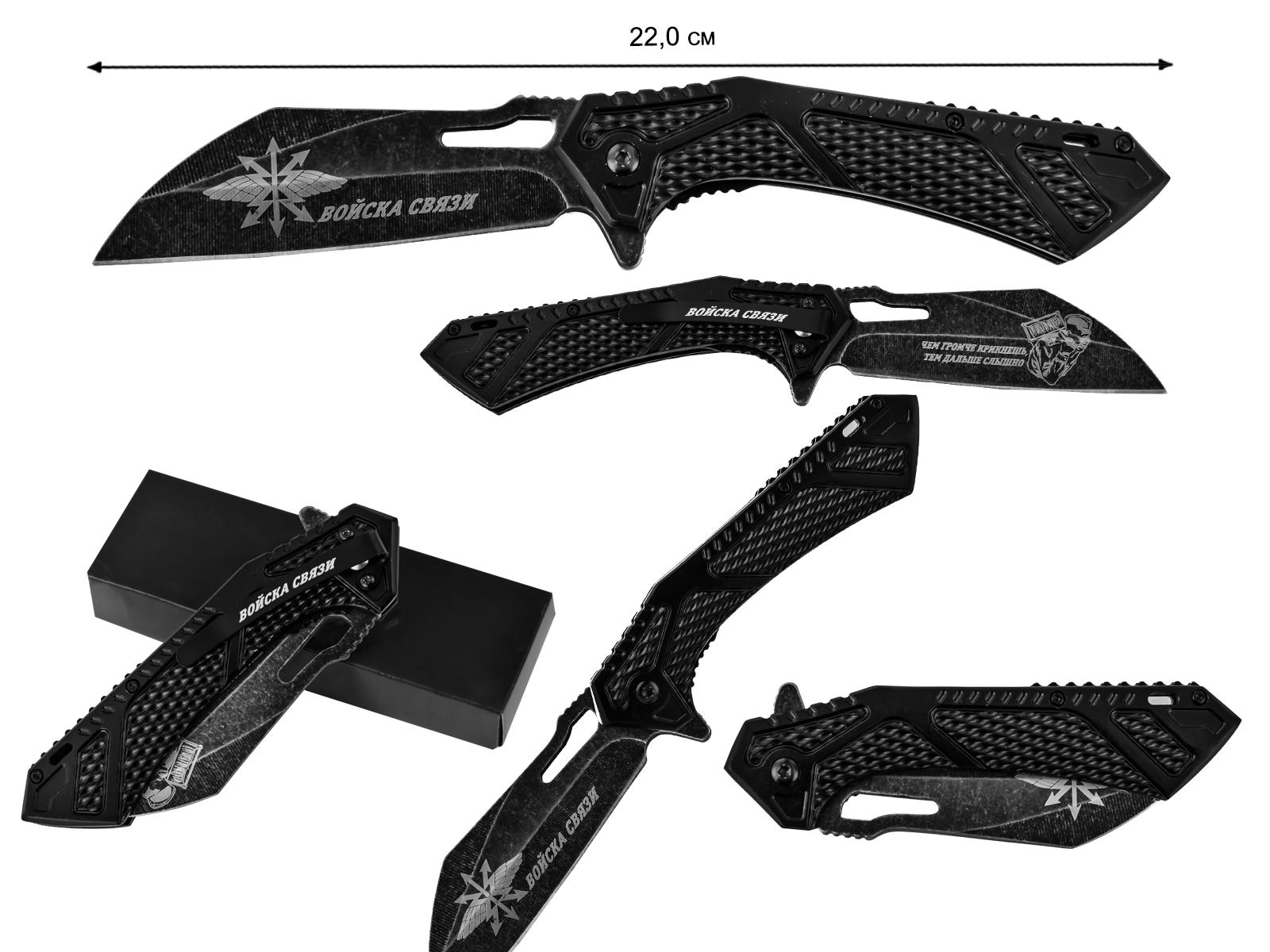 Армейский складной нож «Войска связи - Чем громче крикнешь, тем дальше слышно»