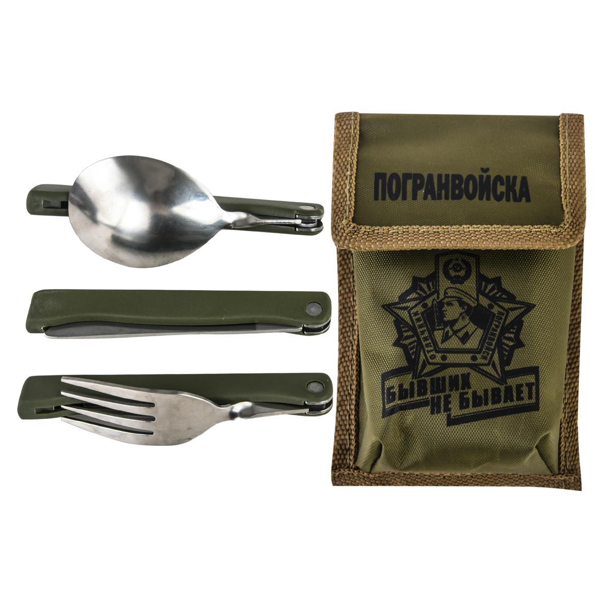 """Армейский столовый набор """"Погранвойска"""" в чехле. Вилка, ложка, нож"""