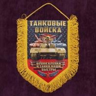 Купить армейский вымпел танкиста
