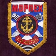 Купить армейский вымпел в подарок Морскому пехотинцу