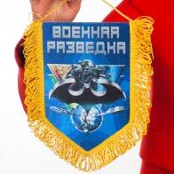 """Армейский вымпел """"Военная разведка"""""""