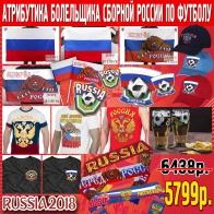 Атрибутика болельщика Сборной России по футболу