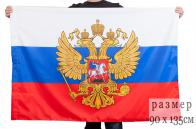 """Российский флаг """"Президентский"""" (90х135 см)"""