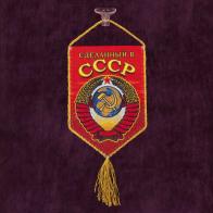 Атрибутика СССР - подарочный вымпел! - купить с доставкой