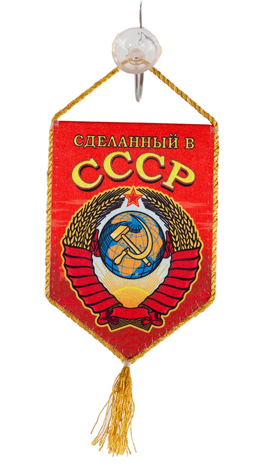 Атрибутика СССР - подарочный вымпел!