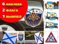 Автомобильная атрибутика ко Дню ВМФ в наборе