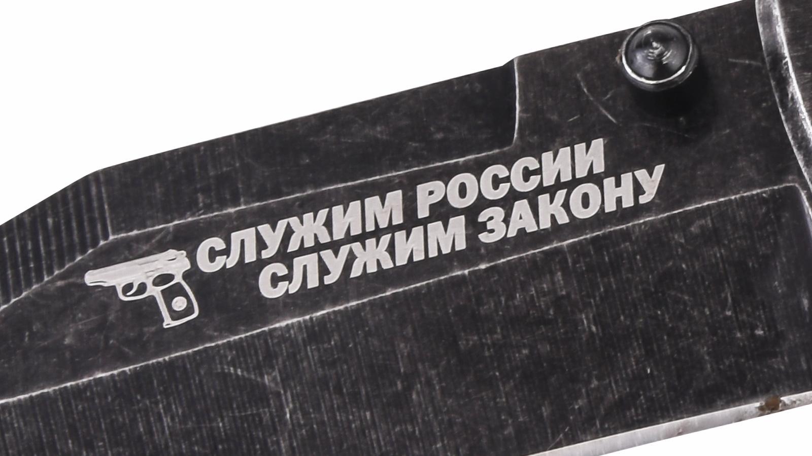 """Аварийно-тактический нож с гравировкой """"Уголовный розыск"""" от Военпро"""