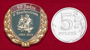 """Австрийский значок """"50 лет фестивалю танцев и культуры в городе Копль"""""""