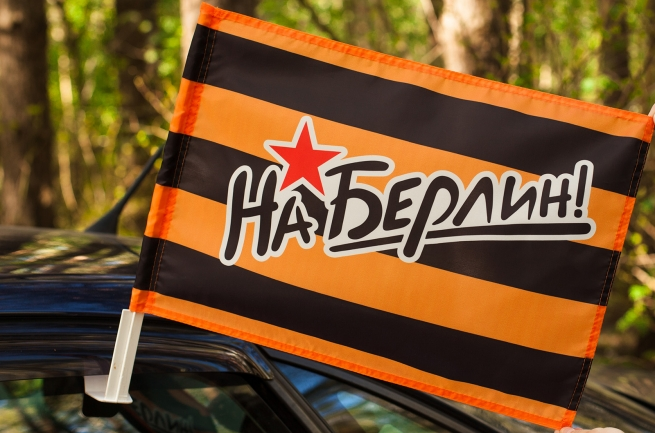 "Авто флаг ""На Берлин!"""