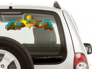 Мощная авто сувенирка «ОСТОРОЖНО! ВДВ»