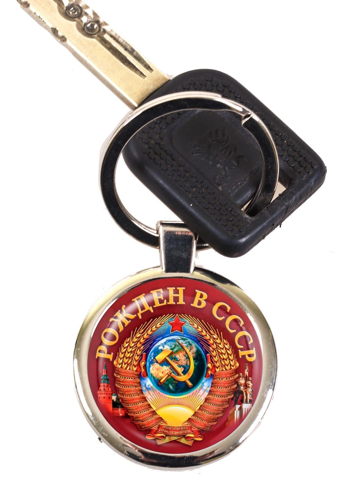 Автобрелок с Советским гербом