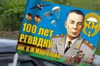 Автомобильный флаг «100 лет РВВДКУ» с кронштейном