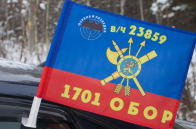 """Флаг """"1701 ОБОР РВСН"""""""