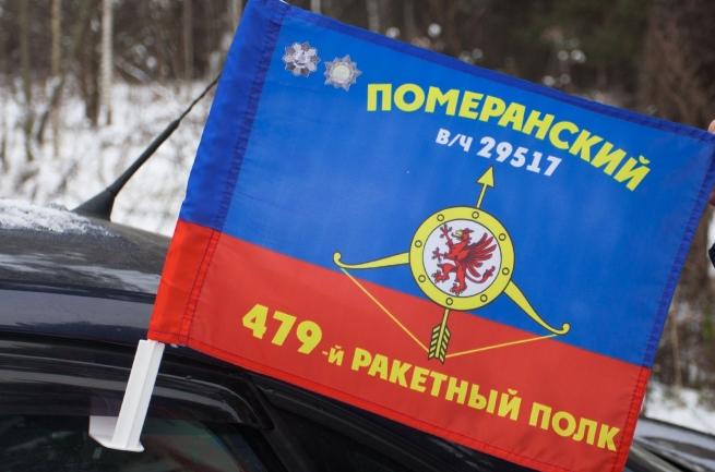 """Автофлаг """"479-й ракетный полк"""""""
