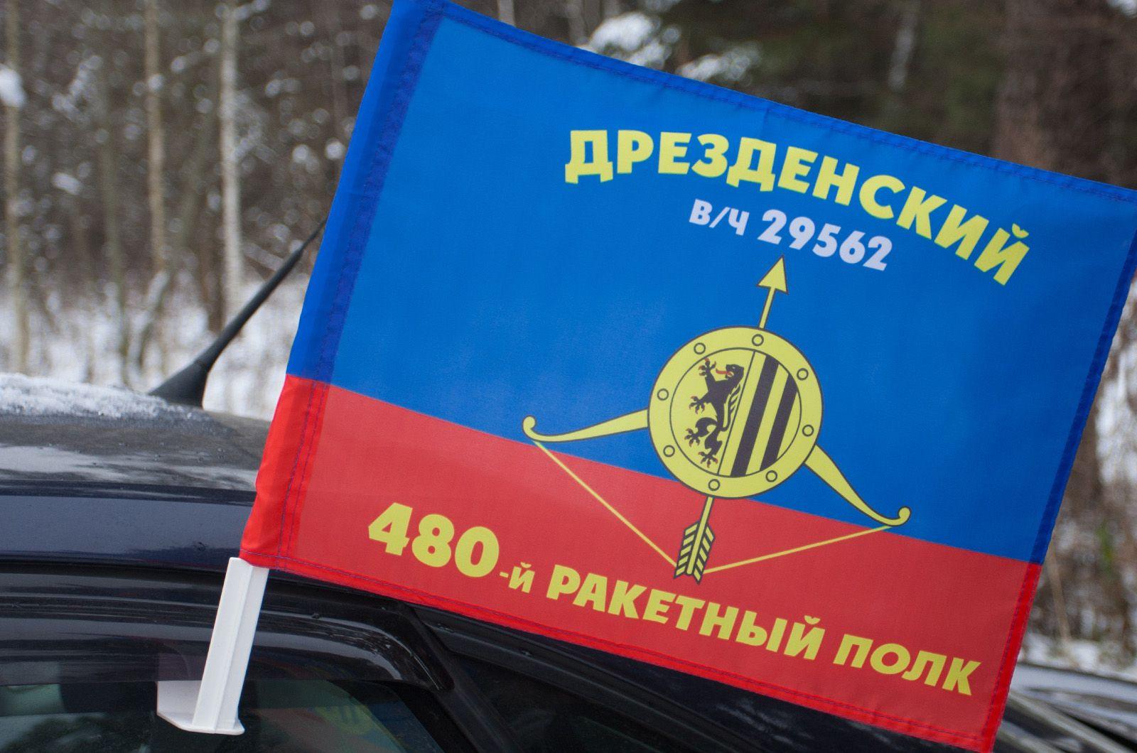 """Автофлаг """"480-й ракетный полк"""""""