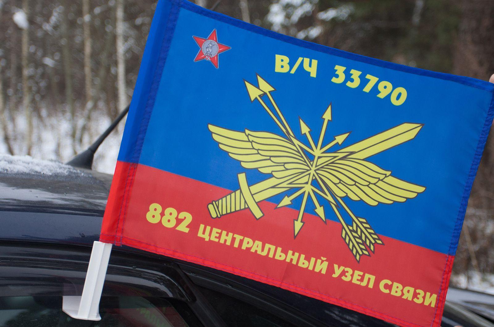 """Автофлаг """"882 Центральный узел связи РВСН"""""""