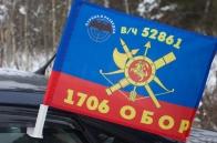 """Флаг РВСН """"1706 ОБОР"""""""