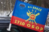 Флаг РВСН 1710 ОБОР