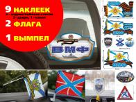 Автокомплект «За ВМФ»