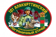 Автомобильная наклейка 101 Алакурттинский пограничный отряд