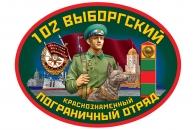 Автомобильная наклейка 102 Выборгский пограничный отряд