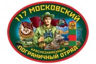 """Автомобильная наклейка """"117 Московский пограничный отряд"""""""