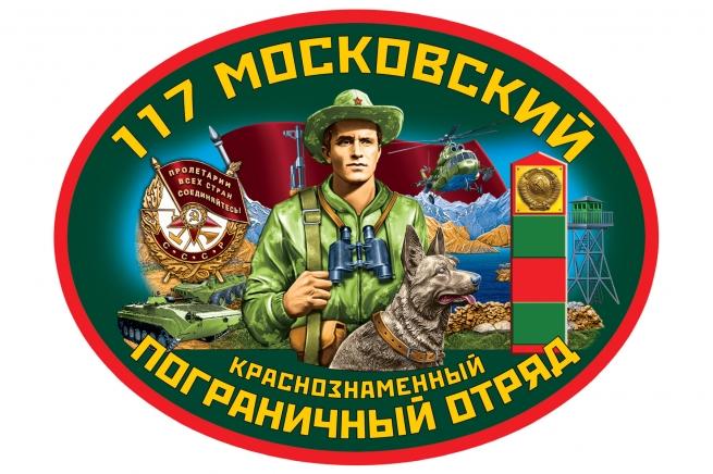 Автомобильная наклейка 117 Московский пограничный отряд