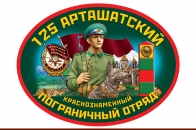 Автомобильная наклейка 125 Арташатский пограничный отряд