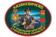 Автомобильная наклейка 14 ОБрПСКр