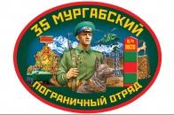 """Автомобильная наклейка """"35 Мургабский пограничный отряд"""""""