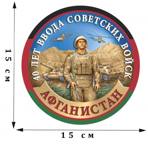Автомобильная наклейка «40 лет ввода Советских войск в Афганистан»