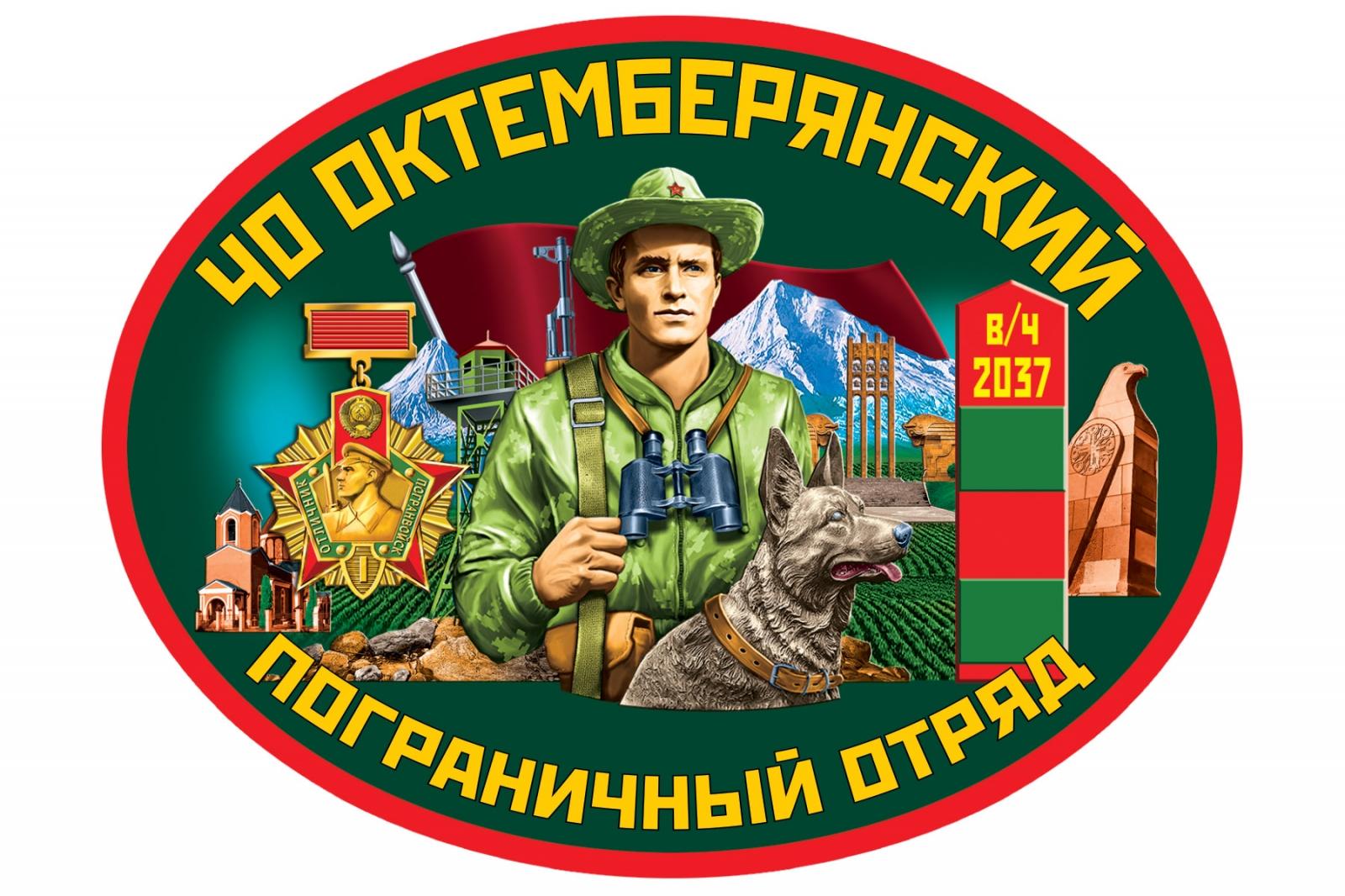 Автомобильная наклейка 40 Октемберянский пограничный отряд