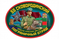 Автомобильная наклейка 55 Сковородинский пограничный отряд