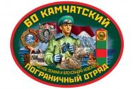 Автомобильная наклейка 60 Камчатский пограничный отряд