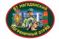 """Автомобильная наклейка """"61 Магаданский погранотряд"""""""