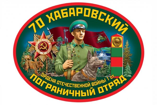 Автомобильная наклейка 70 Хабаровский пограничный отряд