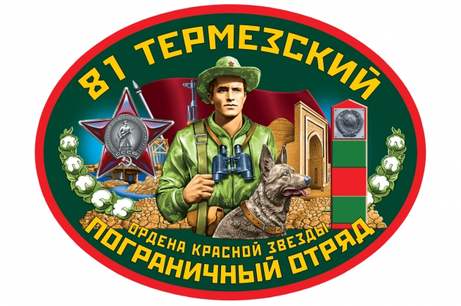 Автомобильная наклейка 81 Термезский пограничный отряд